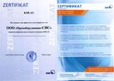 Сертификат партнера KSB