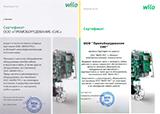 Сертификат основного партнера Wilo
